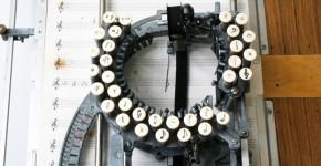 Kreaton Μουσική Γραφομηχανή