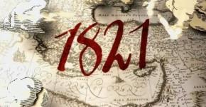 Τραγούδια για την 25η Μαρτίου - Επανάσταση 1821